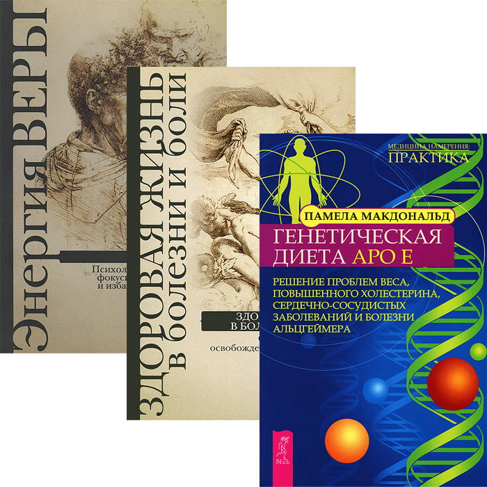 Генетическая диета. Здоровая жизнь в болезни и боли. Энергия веры (комплект из 3 книг)  #1