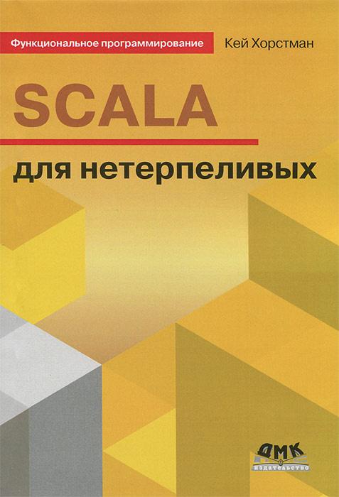 Функциональное программирование. SCALA для нетерпеливых #1