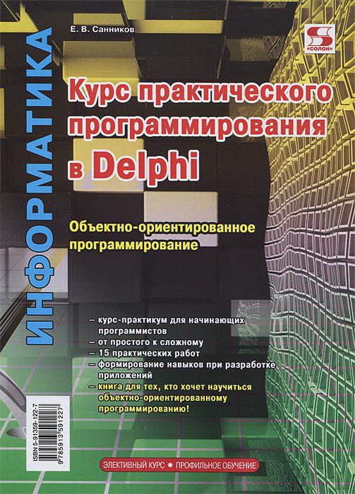 Курс практического программирования в Delphi. Объектно-ориентированное программирование  #1