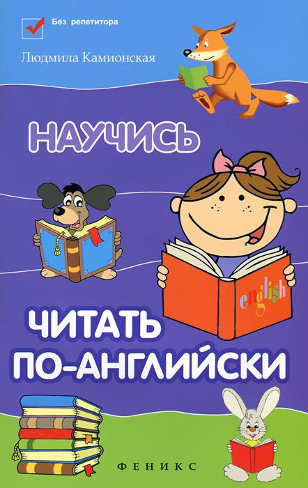 Научись читать по-английски #1