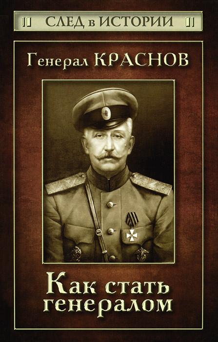 Генерал Краснов. Как стать генералом #1