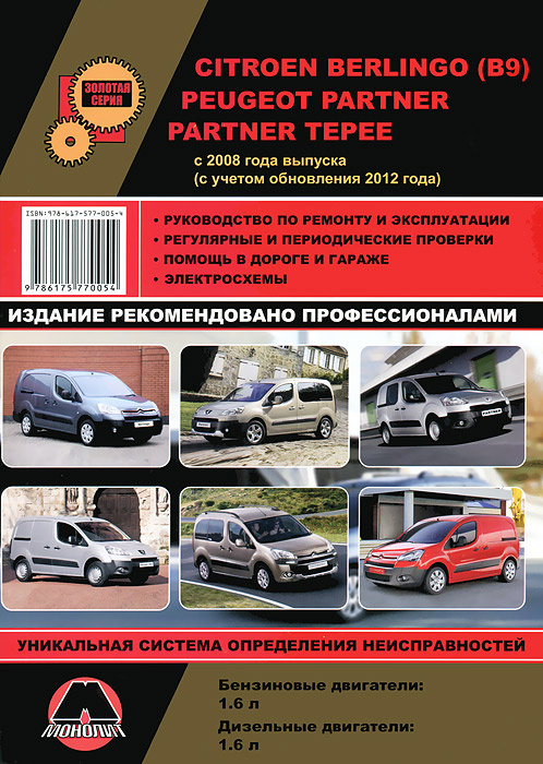 Citroen Berlingo (В9), Peugeot Partner, Partner Tepee с 2008 года выпуска. Руководство по ремонту и эксплуатации #1