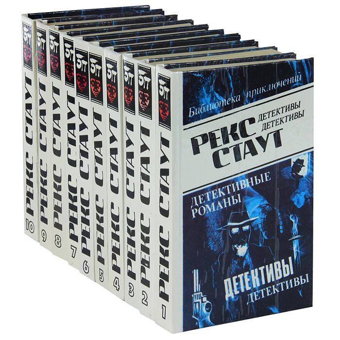 Рекс Стаут (комплект из 10 книг)   Стаут Рекс Тодхантер #1