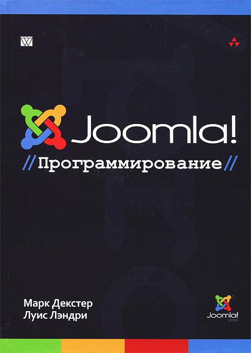 Joomla! Программирование #1
