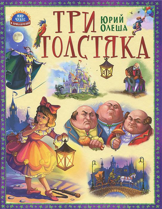 Три толстяка | Олеша Юрий Карлович #1