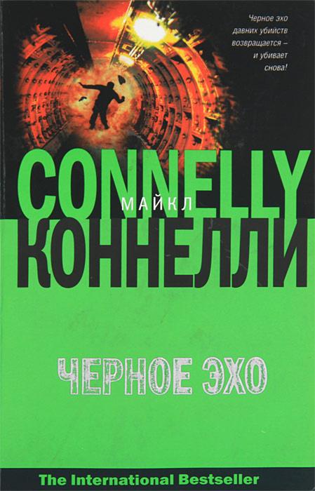 Черное эхо   Коннелли Майкл #1