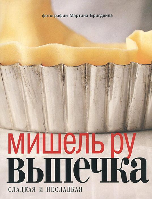 Выпечка сладкая и несладкая | Ру Мишель #1