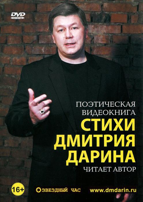 Стихи Дмитрия Дарина #1