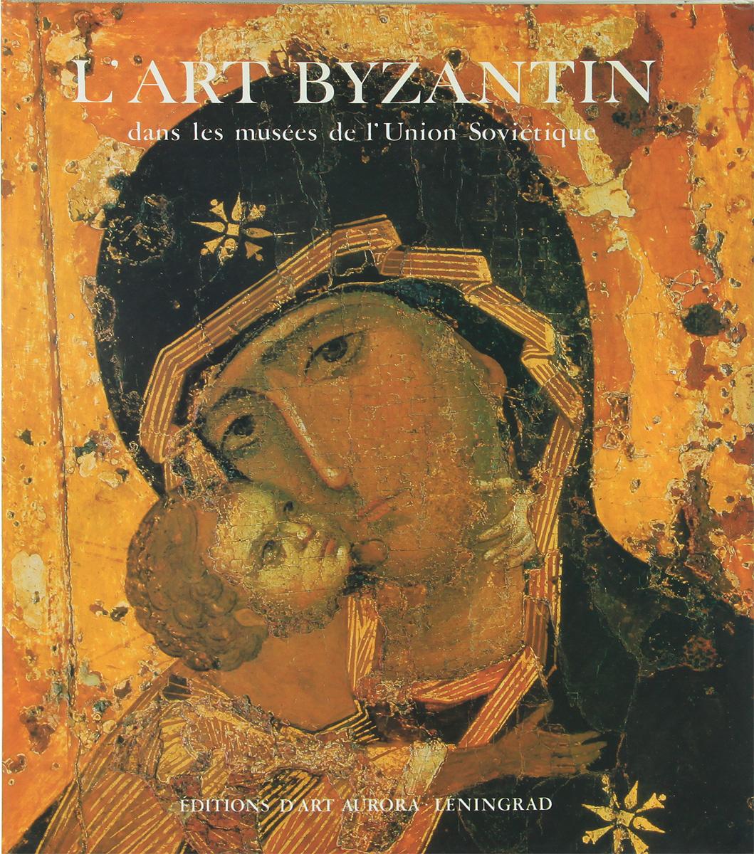 L'Art Byzantin dans les musees de I'Union Sovietique / Византийское искусство в музеях Советского Союза #1