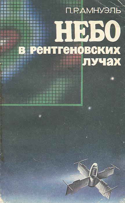 Небо в рентгеновских лучах | Амнуэль Павел Рафаилович #1