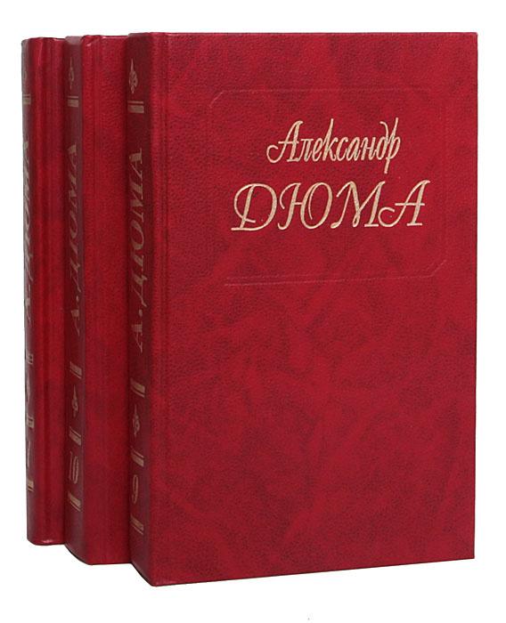 Виконт де Бражелон (комплект из 3 книг) | Дюма Александр #1