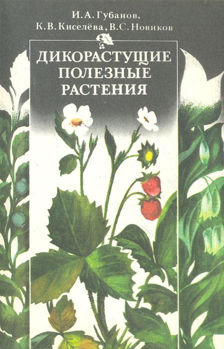 Дикорастущие полезные растения   Киселева Клара Владимировна, Новиков Владимир Сергеевич  #1