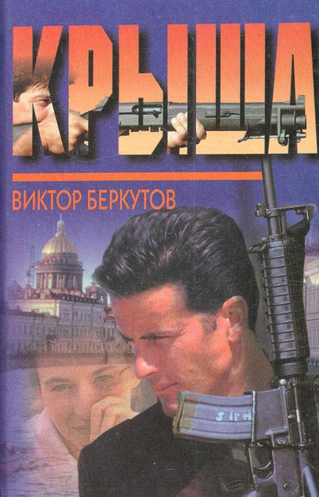 Крыша | Беркутов Виктор #1