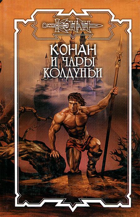 Конан и чары колдуньи | Брайн Дуглас, Потар Арт #1