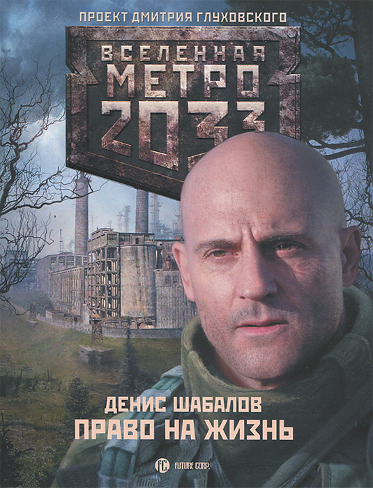 Метро 2033. Право на жизнь | Шабалов Денис Владимирович #1
