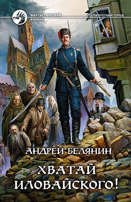 Хватай Иловайского! | Белянин Андрей Олегович #1