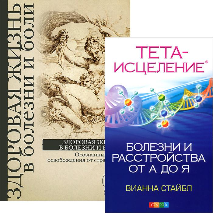 Тета-исцеление. Здоровая жизнь в болезни и боли (комплект из 2 книг)  #1