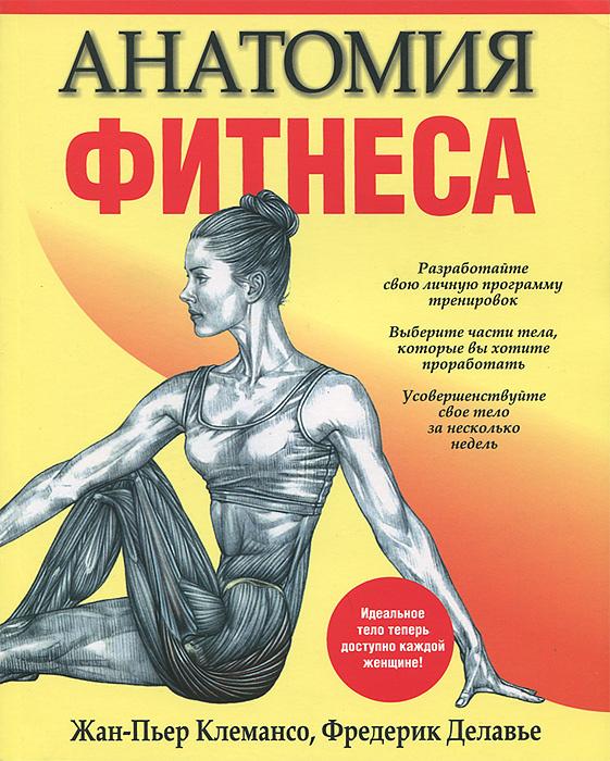Анатомия фитнеса #1
