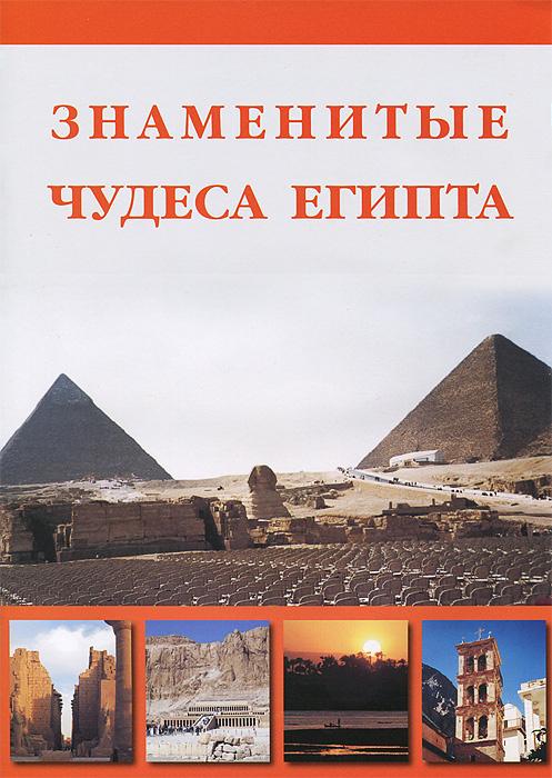 Знаменитые чудеса Египта #1