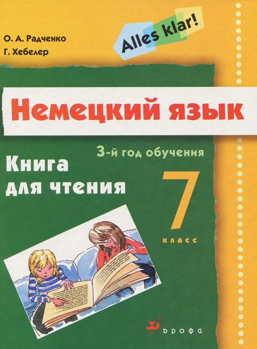 Alles klar! Немецкий язык. 7 класс. 3-й год обучения. Книга для чтения  #1