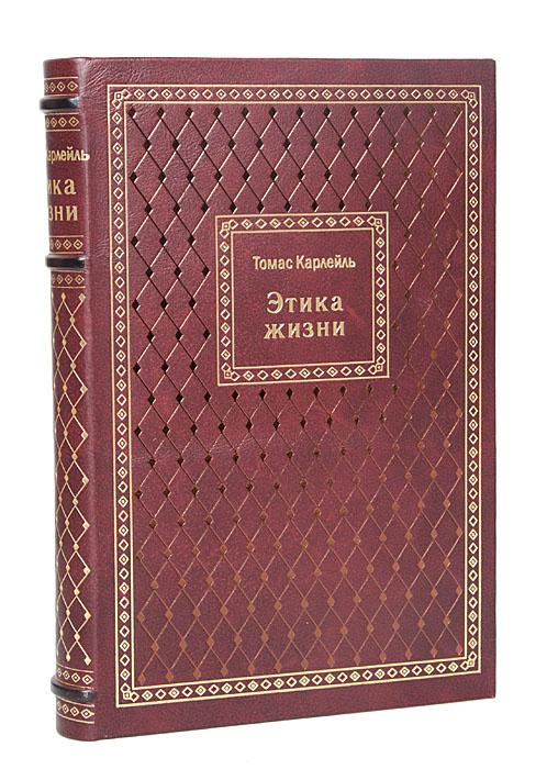 Этика жизни (подарочное издание) #1