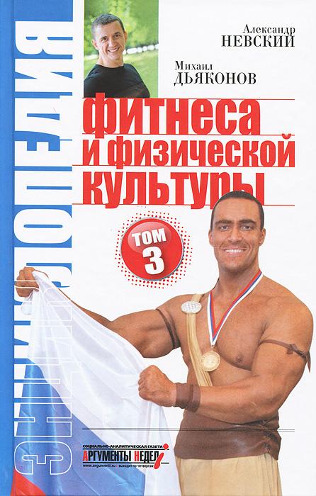 Энциклопедия фитнеса и физической культуры. Том 3 #1