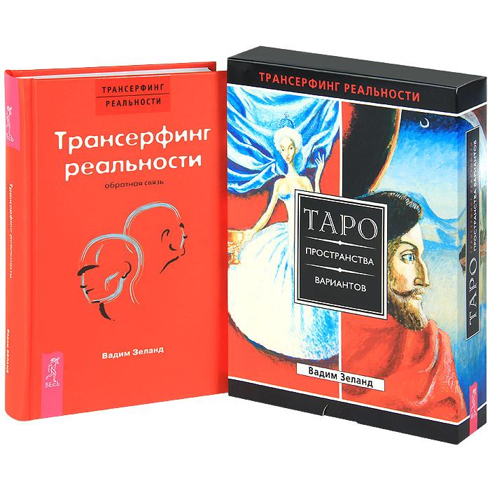 Таро пространства вариантов. Обратная связь (комплект из 2 книг + 78 карт) | Зеланд Вадим  #1
