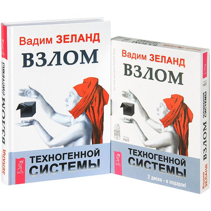 Взлом техногенной системы (+ аудиокнига на 4 CD) #1