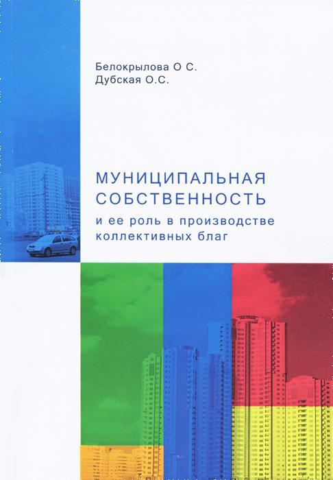 Муниципальная собственность и ее роль в производстве коллективных благ  #1