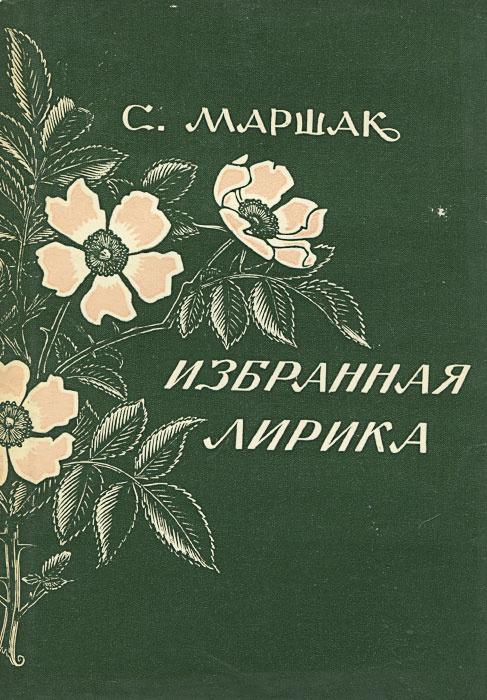 С. Маршак. Избранная лирика | Маршак Самуил Яковлевич #1