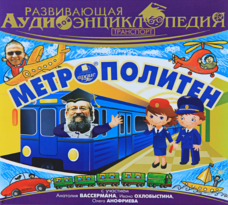 Развивающая аудиоэнциклопедия. Метрополитен (аудиокнига MP3) | Левашев Владимир, Лукин Александр  #1