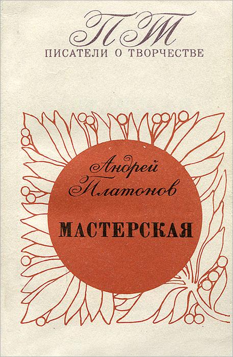Мастерская | Платонов Андрей Платонович #1