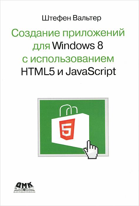 Создание приложений для Windows 8 с использованием HTML5 и JavaScript  #1
