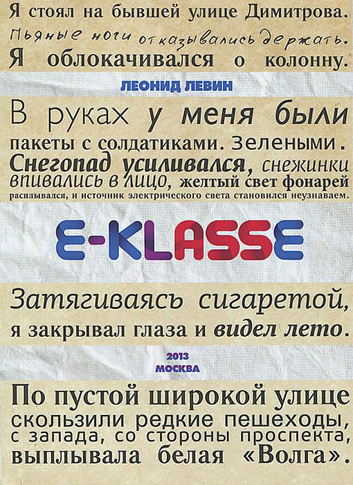 E-klasse #1