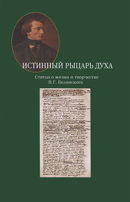 Истинный рыцарь духа. Статьи о жизни и творчестве В. Г. Белинского  #1