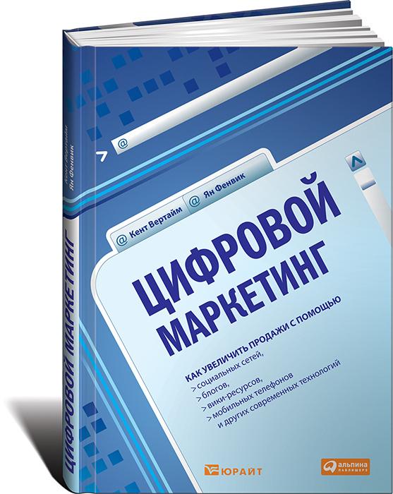 Цифровой маркетинг. Как увеличить продажи с помощью социальных сетей, блогов, вики-ресурсов, мобильных #1
