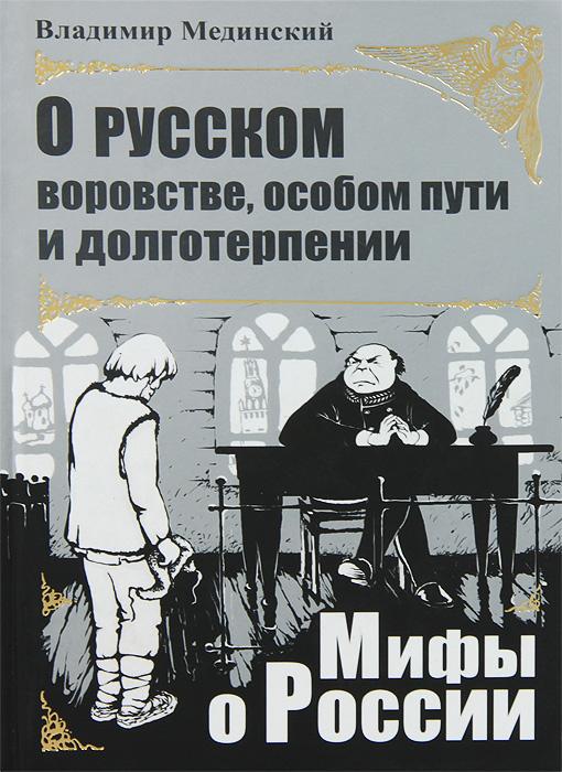 О русском воровстве, особом пути и долготерпении   Мединский Владимир Ростиславович  #1