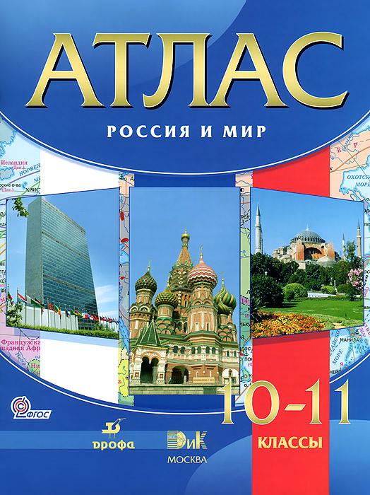 Атлас. Россия и мир. 10-11 классы #1