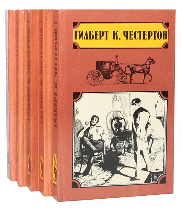 Гилберт К. Честертон. Избранные произведения в 5 томах (комплект) | Честертон Гилберт Кит  #1