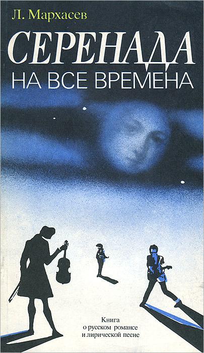 Серенада на все времена | Мархасев Лев Соломонович #1
