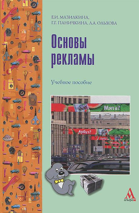 Основы рекламы   Мазилкина Елена Ивановна, Паничкина Галина Георгиевна  #1