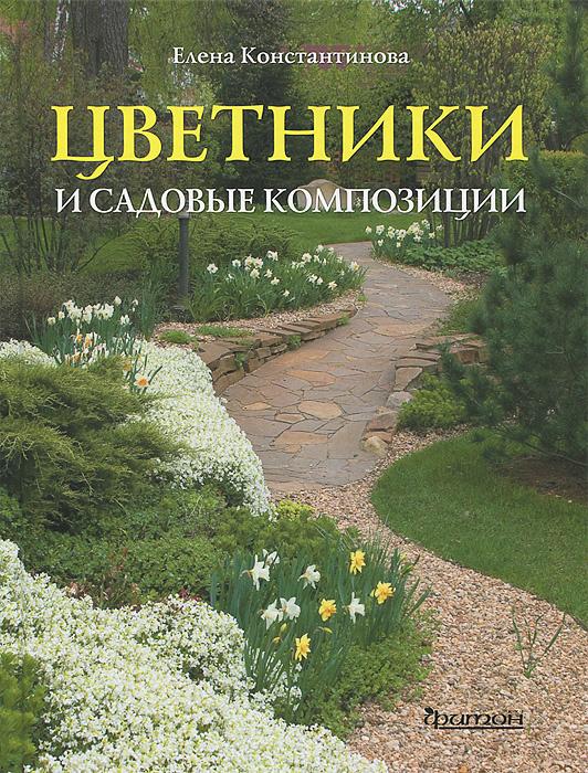 Цветники и садовые композиции. Идеи, принципы, примеры | Константинова Елена Алексеевна  #1