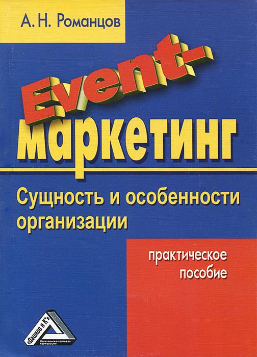 Event-маркетинг. Сущность и особенности организации #1