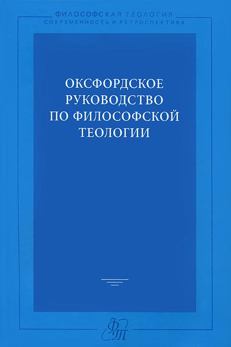Оксфордское руководство по философской теологии #1