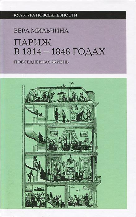 Париж в 1814-1848 годах. Повседневная жизнь #1