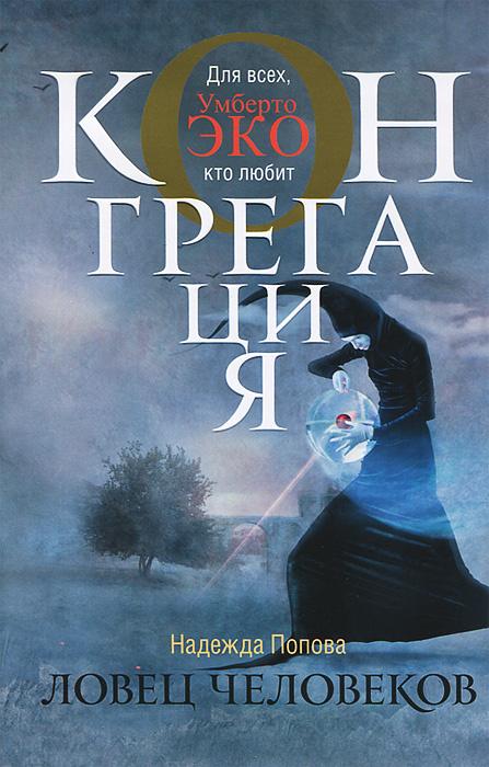 Ловец человеков | Попова Надежда Александровна #1