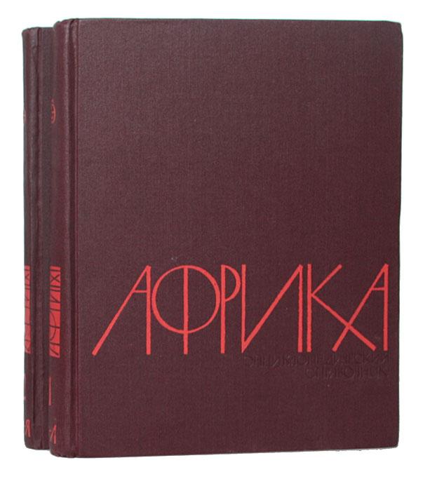 Африка. Энциклопедический справочник (комплект из 2 книг)  #1