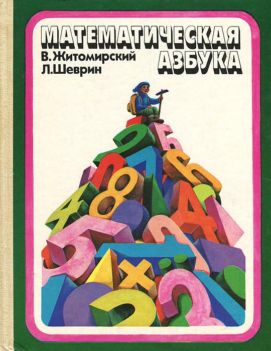 Математическая азбука | Житомирский Владимир Габриэлевич, Шеврин Лев Наумович  #1