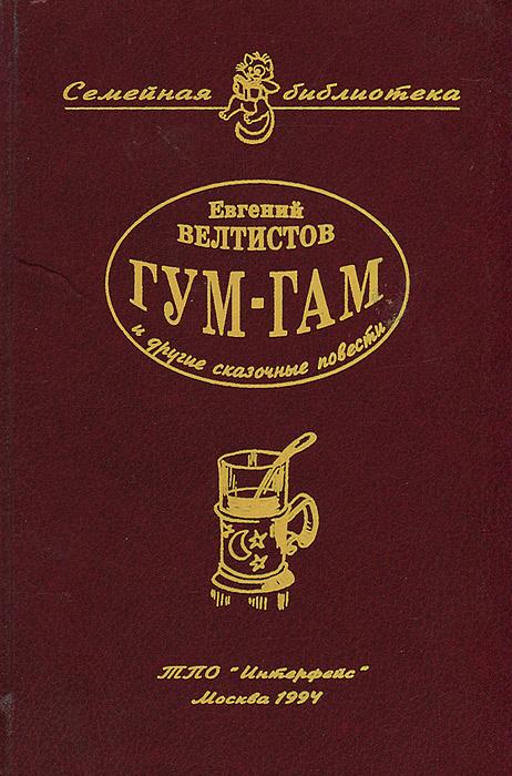 Гум-гам   Велтистов Евгений Серафимович #1