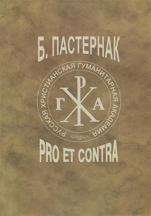 Пастернак. Pro et contra. Том 1 #1